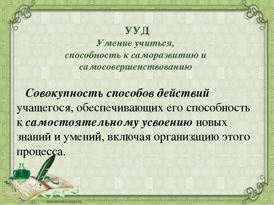 УУД Умение учиться, способность к саморазвитию и самосовершенствованию Совоку...