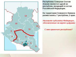 Республика Северная Осетия Алания является одной из республик, входящей в сос