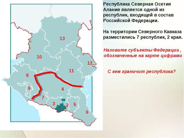 Республика Северная Осетия Алания является одной из республик, входящей в сос...
