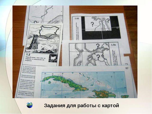 Задания для работы с картой