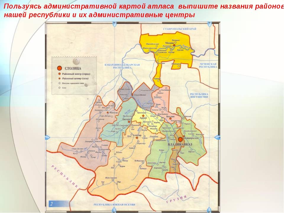 Пользуясь административной картой атласа выпишите названия районов нашей респ...