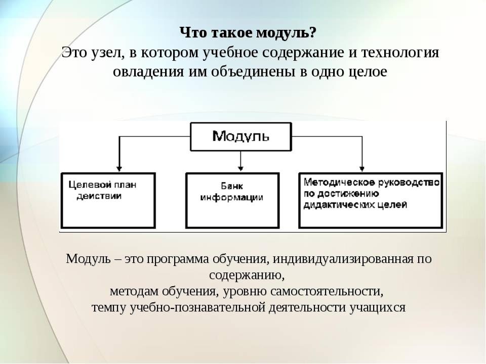Что такое модуль? Это узел, в котором учебное содержание и технология овладен...