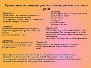 Примерные упражнения для нормализации темпа и ритма речи Упражнение 1 Ходьба