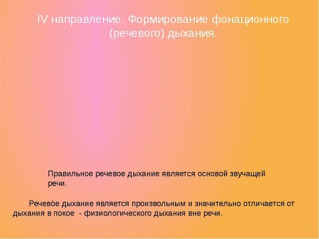 IV направление. Формирование фонационного (речевого) дыхания. Правильное рече...