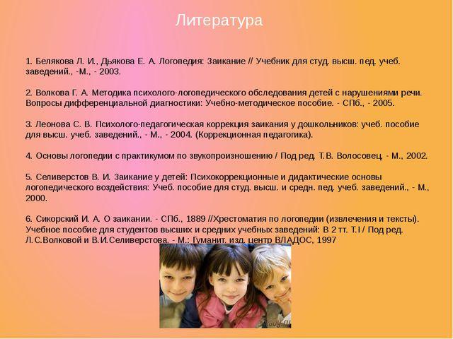 педагогическая работа по формированию здорового образа жизни
