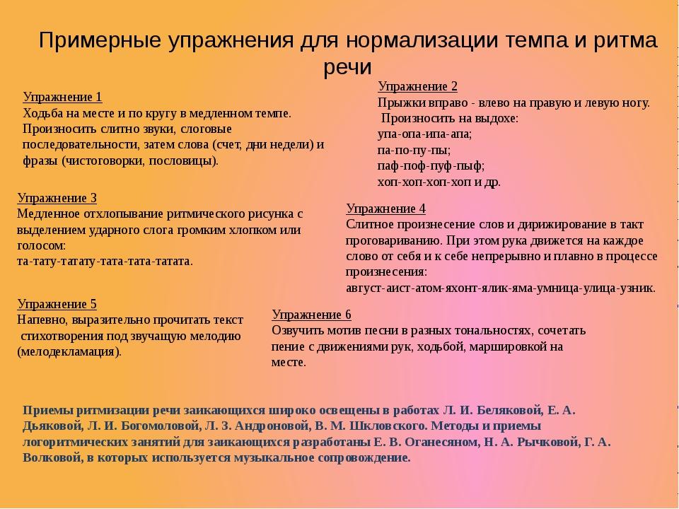 Примерные упражнения для нормализации темпа и ритма речи Упражнение 1 Ходьба...