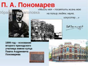 «Мысль моя – посвятить жизнь мою на пользу людям, науке, искусству…» 1899 год