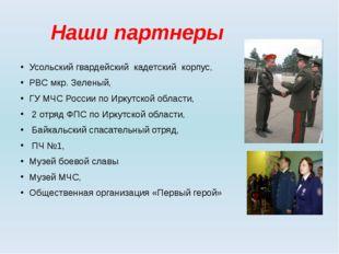 Наши партнеры Усольский гвардейский кадетский корпус, РВС мкр. Зеленый, ГУ МЧ