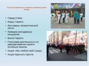 Участие в различных социально значимых делах города Парад 9 Мая Марш Памяти Ф