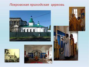 Покровская приходская церковь