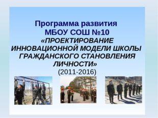 Программа развития МБОУ СОШ №10 «ПРОЕКТИРОВАНИЕ ИННОВАЦИОННОЙ МОДЕЛИ ШКОЛЫ Г