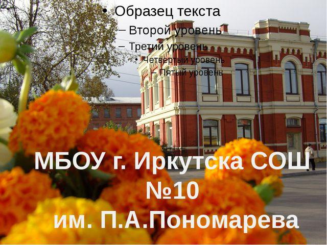 МБОУ г. Иркутска СОШ №10 им. П.А.Пономарева