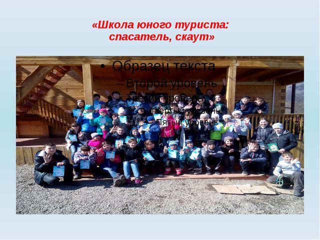 «Школа юного туриста: спасатель, скаут»