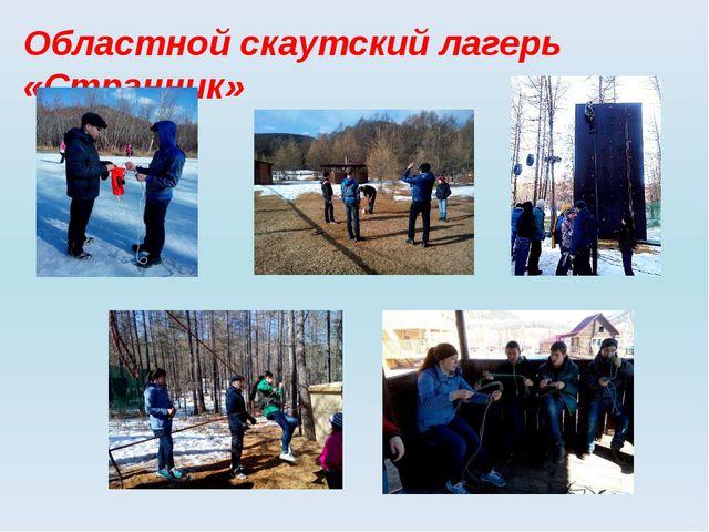Областной скаутский лагерь «Странник»