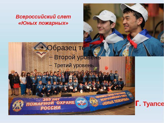 Всероссийский слет «Юных пожарных» г. Туапсе