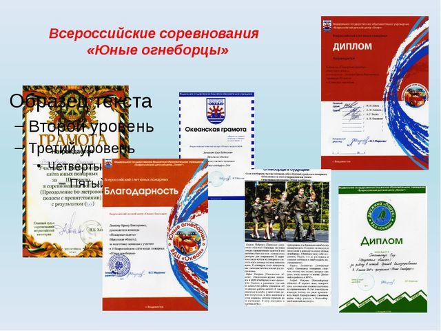 Всероссийские соревнования «Юные огнеборцы»