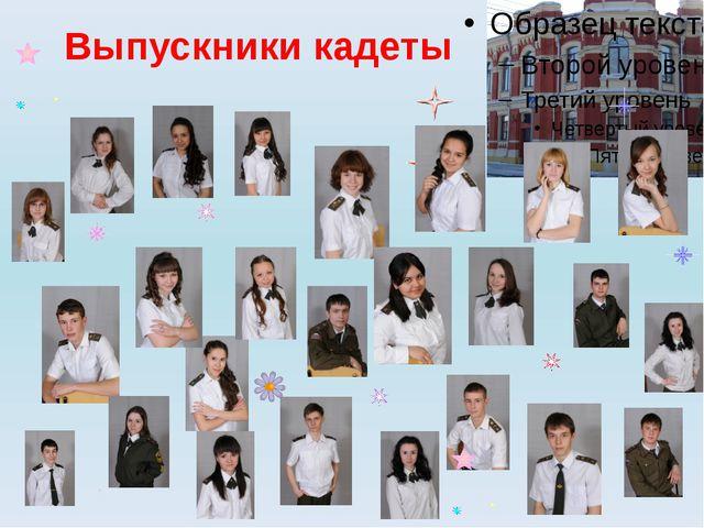 Выпускники кадеты