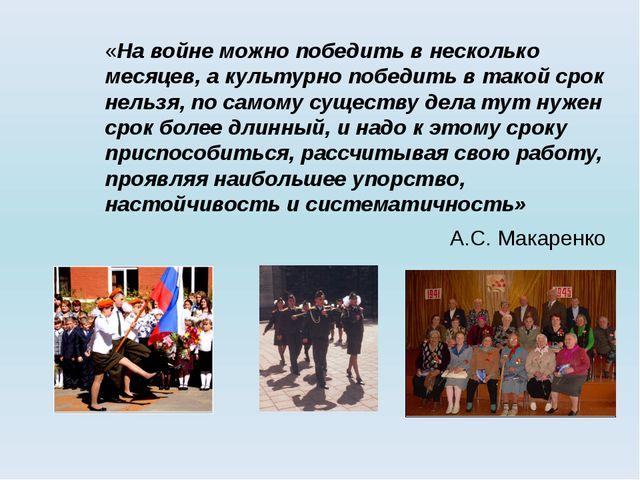 «На войне можно победить в несколько месяцев, а культурно победить в такой ср...