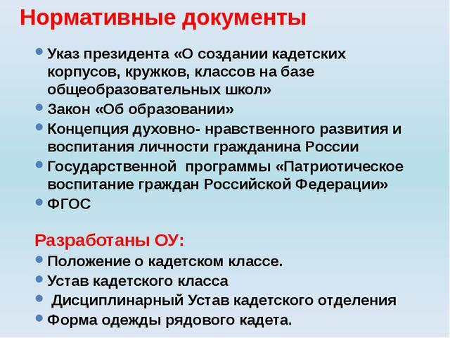 Указ президента «О создании кадетских корпусов, кружков, классов на базе обще...