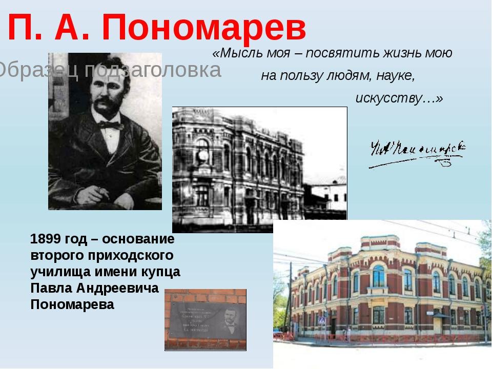 «Мысль моя – посвятить жизнь мою на пользу людям, науке, искусству…» 1899 год...
