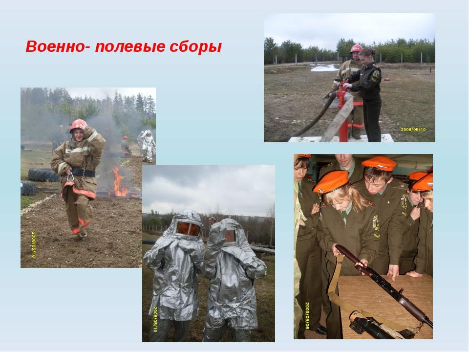 Военно- полевые сборы
