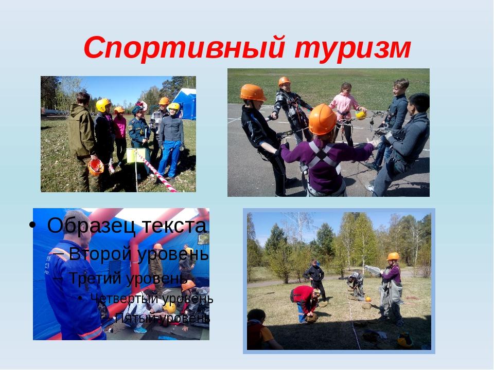 Спортивный туризм