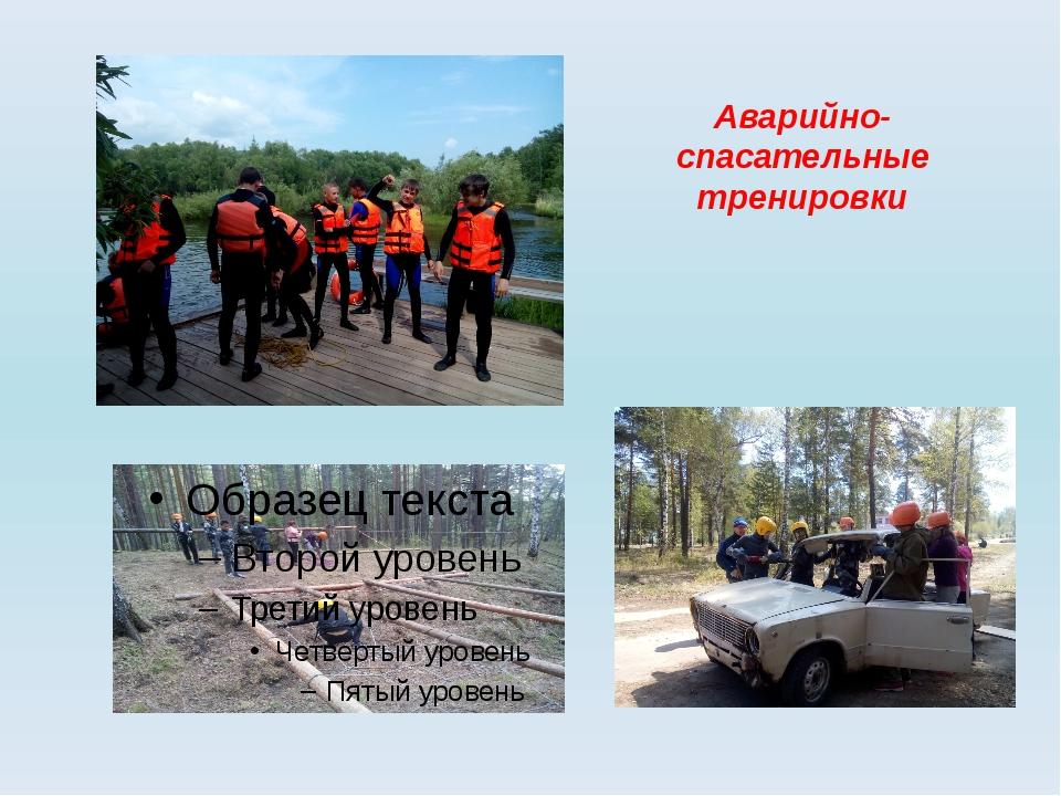 Аварийно- спасательные тренировки