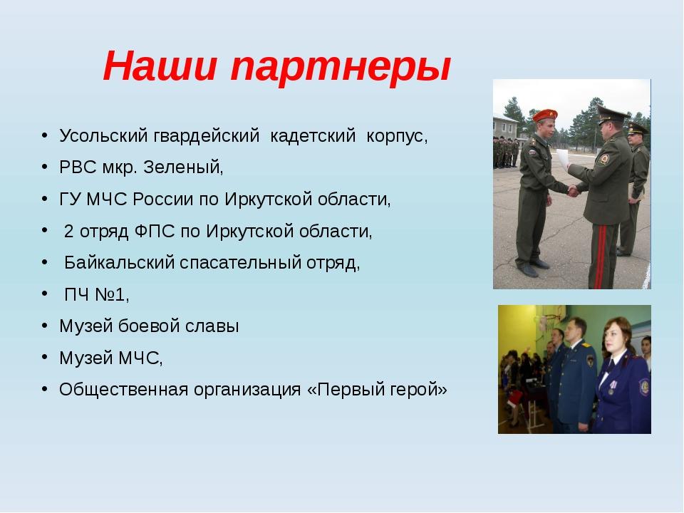 Наши партнеры Усольский гвардейский кадетский корпус, РВС мкр. Зеленый, ГУ МЧ...
