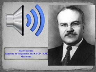 Выступление наркома иностранных дел СССР В.М. Молотова