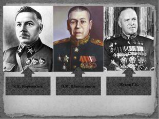 К.Е. Ворошилов Б.М. Шапошников Жуков Г.К.