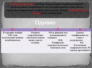20 октября 1941 года в Москве было введено осадное положение Колоссальным на