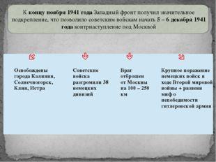 К концу ноября 1941 года Западный фронт получил значительное подкрепление, чт