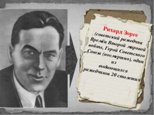 Рихард Зорге (советский разведчик Времён Второй мировой войны, Герой Советск