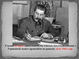 Сталин не верил донесениям, он считал, что столкновение с Германией может про