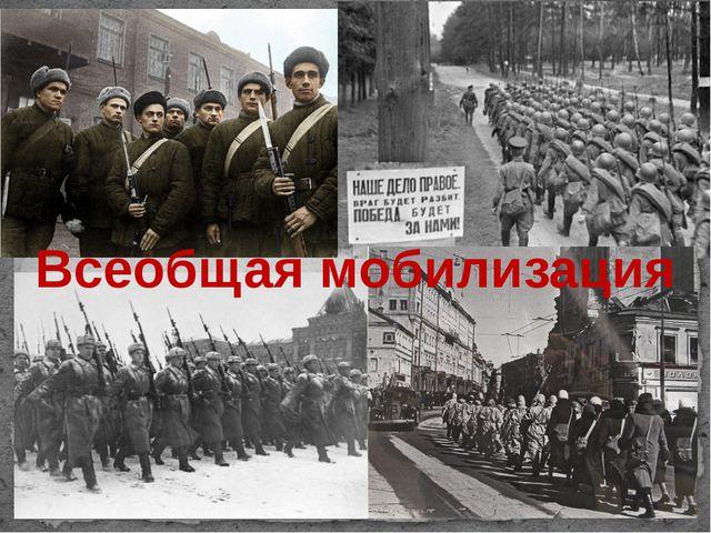 Всеобщая мобилизация