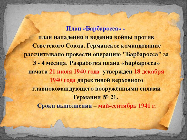 План «Барбаросса» - план нападения и ведения войны против Советского Союза. Г...