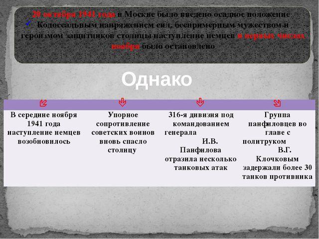 20 октября 1941 года в Москве было введено осадное положение Колоссальным на...