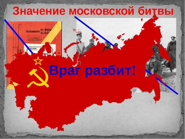 Значение московской битвы Враг разбит!