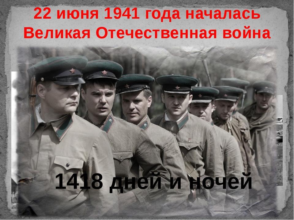 22 июня 1941 года началась Великая Отечественная война 1418 дней и ночей