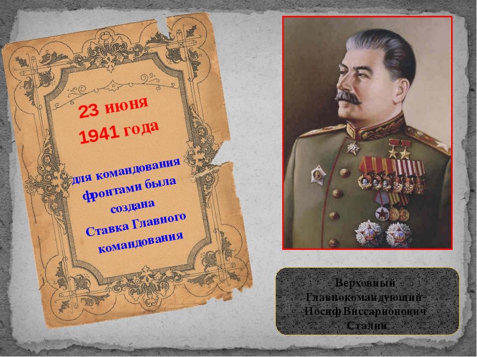 23 июня 1941 года для командования фронтами была создана Ставка Главного кома...