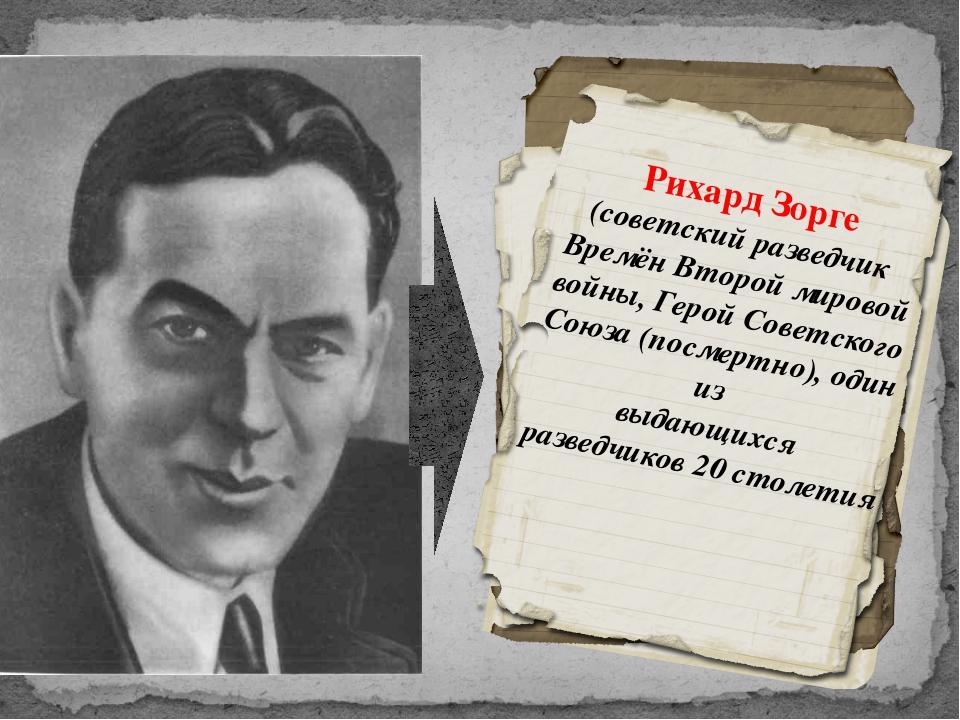 Рихард Зорге (советский разведчик Времён Второй мировой войны, Герой Советск...