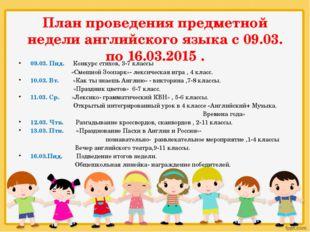 План проведения предметной недели английского языка с 09.03. по 16.03.2015 .