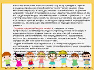 Школьная предметная неделя по английскому языку проводится с целью повышения