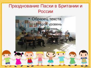 Празднование Пасхи в Британии и России