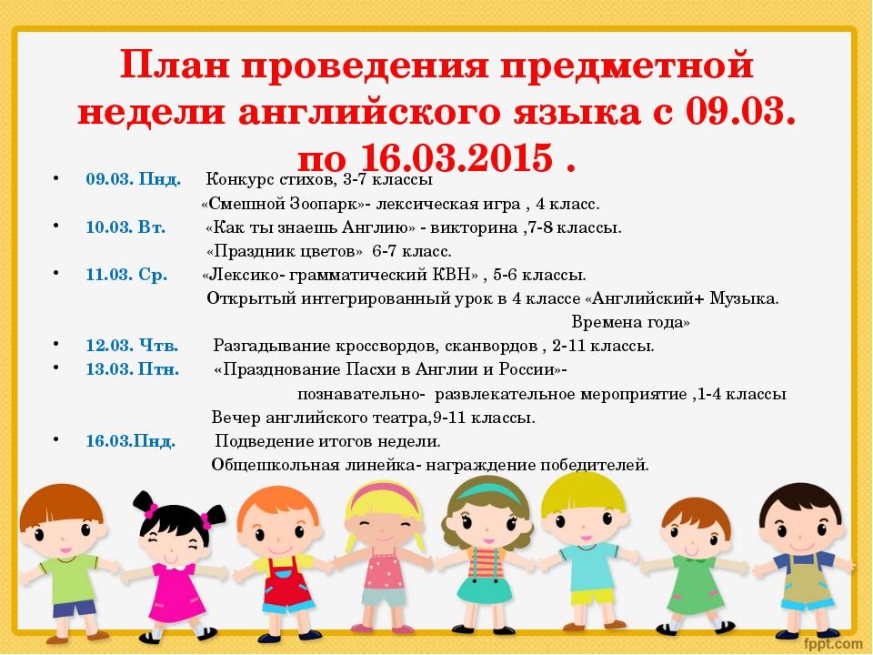 План проведения предметной недели английского языка с 09.03. по 16.03.2015 ....