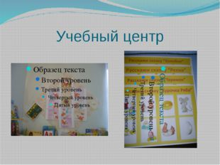 Учебный центр