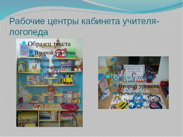 Рабочие центры кабинета учителя-логопеда