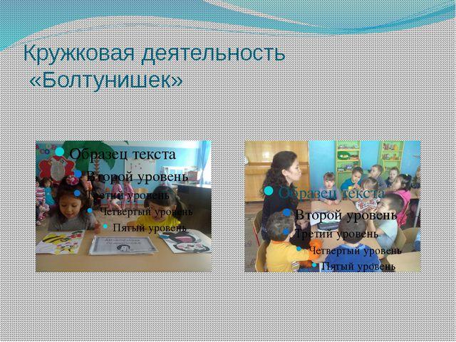 Кружковая деятельность «Болтунишек» Упражнения направленные на постановку воз...