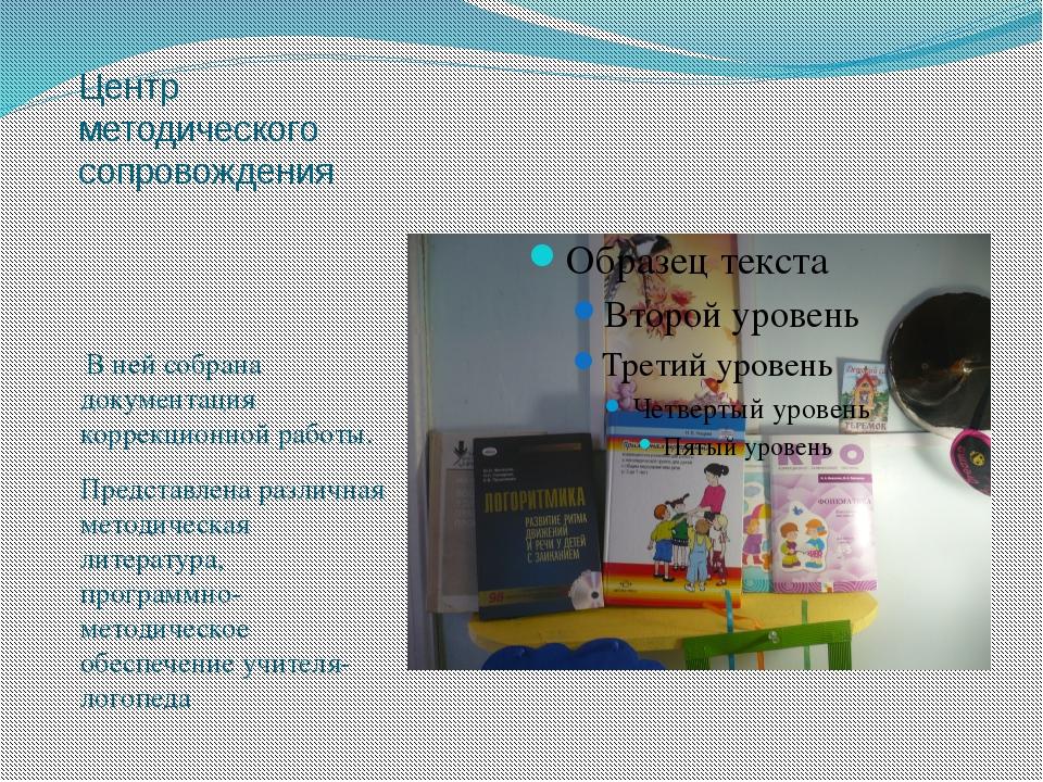 Центр методического сопровождения В ней собрана документация коррекционной ра...
