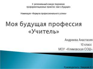 Андреева Анастасия 10 класс МОУ «Климовская СОШ» II региональный конкурс твор